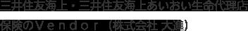 三井住友海上・三井住友海上あいおい生命代理店 保険のVendor(株式会社 大進)